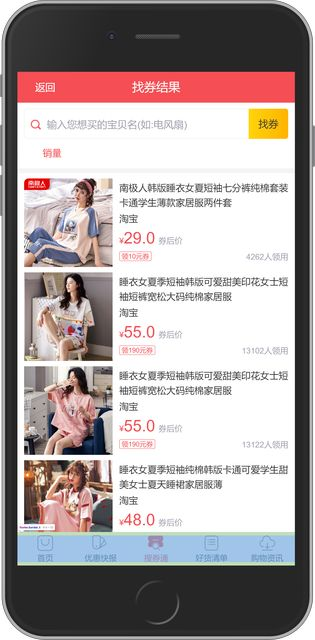 huim.uctheme.com_souquan_key=睡衣女(iPhone 6_7_8 Plus.jpg