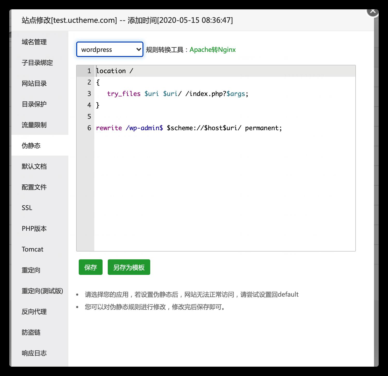 宝塔软件如何开启伪静态?
