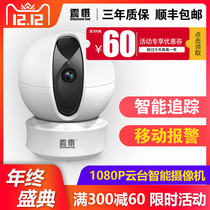 Wireless Webcam WiFi Smart internet phone remote HD night