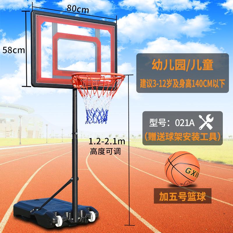 Цвет: Детей бытовой Тип (модернизированный)+5 баскетбол 021a