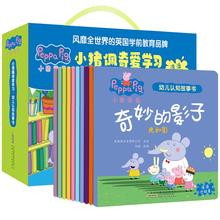 小猪佩奇爱学习:幼儿认知故事书绘本全10册