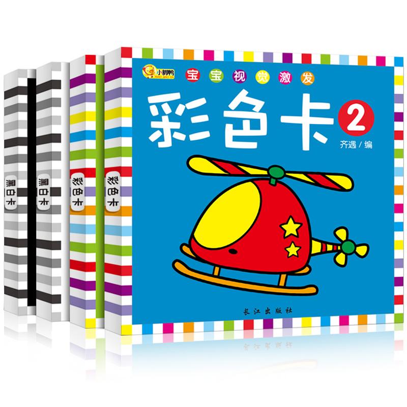 【全4盒】《宝宝视觉激发 黑白卡彩色卡》 券后价14.9元包邮
