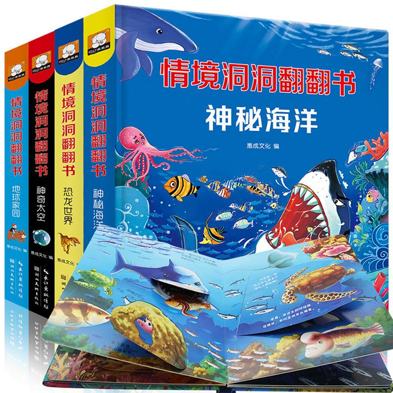 《儿童情境体验翻翻书》3D立体书全4册