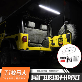 Jeep Jeep 97-06 TJ Wrangler Tailgate Glass Lifting Lighting Camping Light Atmosphere Light Modification