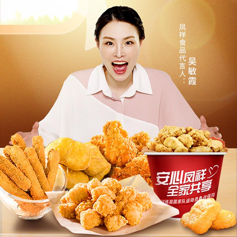 【KFC】凤祥炸鸡3.8斤翅根鸡块