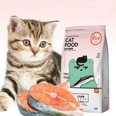 买1送1小伙伴猫粮幼猫冻干猫粮1-4月增肥营养奶糕1-12月小猫共5斤