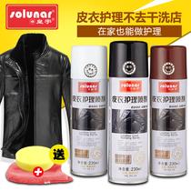 Leather Care liquid leather jacket oil glazing maintenance oil black leather oil