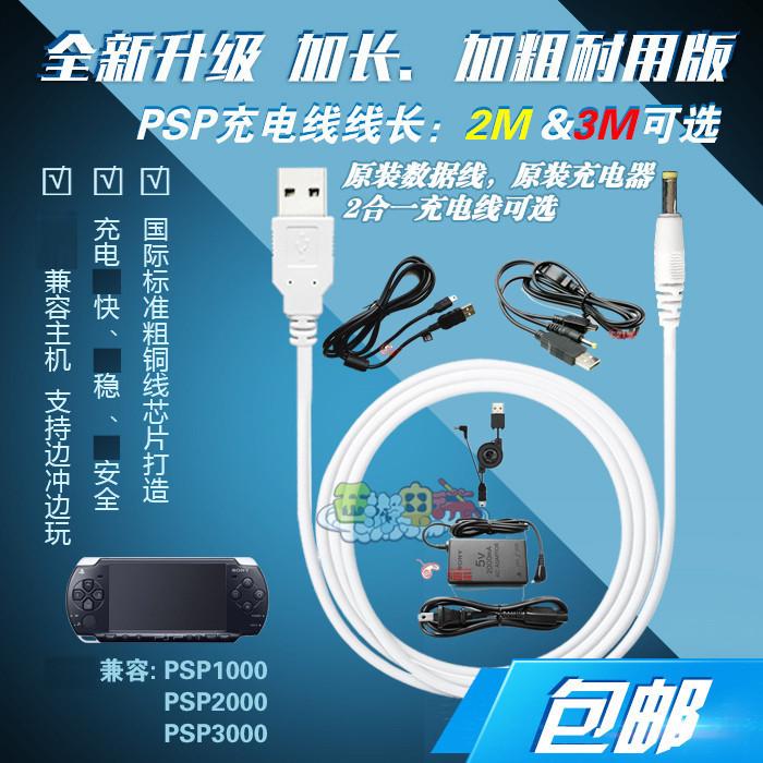 Черный угол оригинал psp зарядка psp3000 данных psp2000 зарядное устройство USB зарядка данных