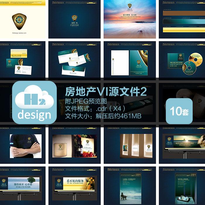 房地产VI源文件2 VI CI视觉设计企业楼书品牌设计素材CDR文件提案