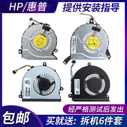 HP HP TPN-Q173 C125 C126 Q109 Q130 Q140 Q159 C116 notebook fan