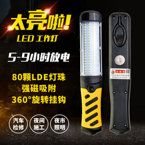 Auto LED work lamp auto repair repair lamp Magnet emergency overhaul ultra-bright