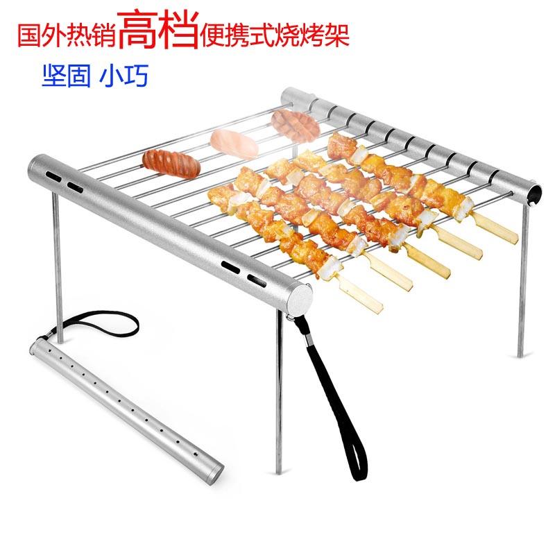 高档国外热销便携式烧烤架户外可折叠烧烤烤炉炭火烤网不锈钢烤架