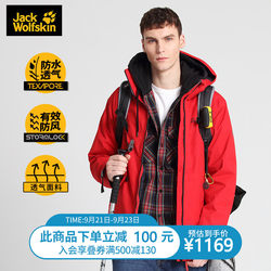 JackWolfskin wolf's claw autumn and winter new product windproof and waterproof goose down and down liner triple jacket male