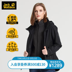 JackWolfskin Dewclaws autumn and winter wind and waterproof breathable fleece jacket liner triple Female