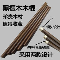 Wushu Long Stick Taiji Whip rod wand car Body Body weapon mahogany stick