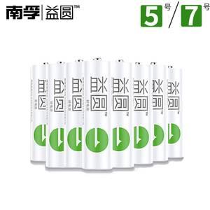 【8粒】南孚益圆5号7号碳性干电池
