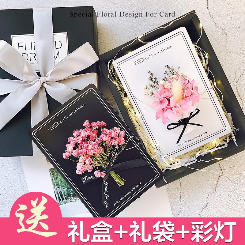 员工干花男女韩国创意小贺卡生日手工七夕送卡片生定制教师节礼物
