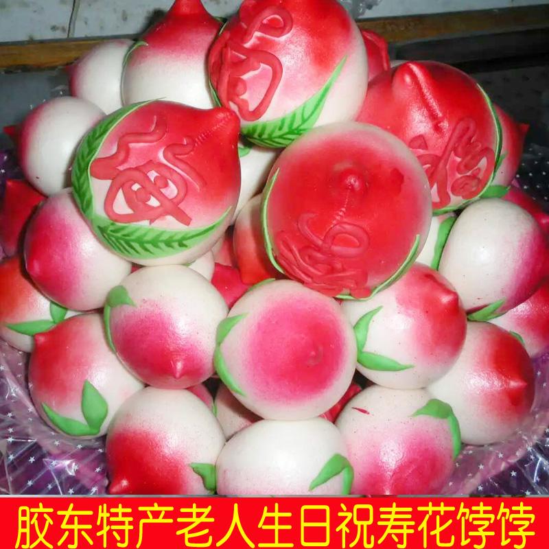 胶东面塑花饽饽面点 老人生日寿桃馒头生日蛋糕 手工花馒头喜饽饽