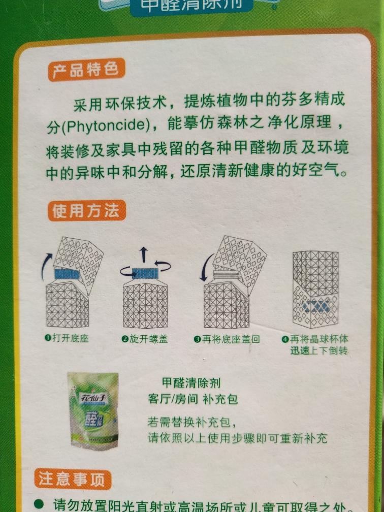 除味除甲醛效果一级棒的花仙子醛分解