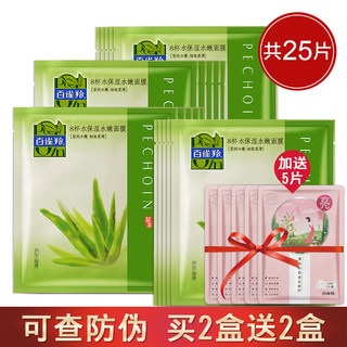 Pechoin mask female 8 cups of water moisturizing 8 cups of water aloe seaweed hydrating shrink pores clean counter genuine