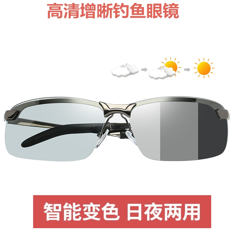 aedd96992a9a Outdoor smart discoloration sunglasses fishing glasses polarized clarity  night vision fishing men driving sunglasses fishing gear