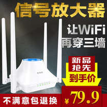 Tengda WiFi repeater signal booster through wall routing wireless home