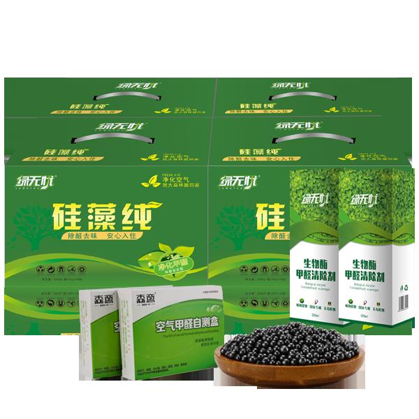 绿无忧硅藻纯4箱+生物酶清除剂2瓶(120平米套装)送检测盒