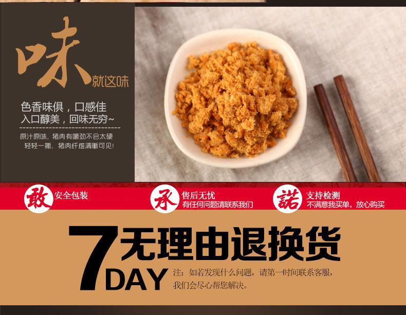 黄金香家庭装肉松200g*2罐