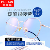 Ples anti-blue radiation computer glasses close-up men can match the anti-fatigue female flat light-protecting eye box tide