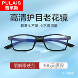 Plesce old flower mirror male HD ultra light fashion old man old flower glasses female anti-blue anti-fatigue comfortable flower mirror