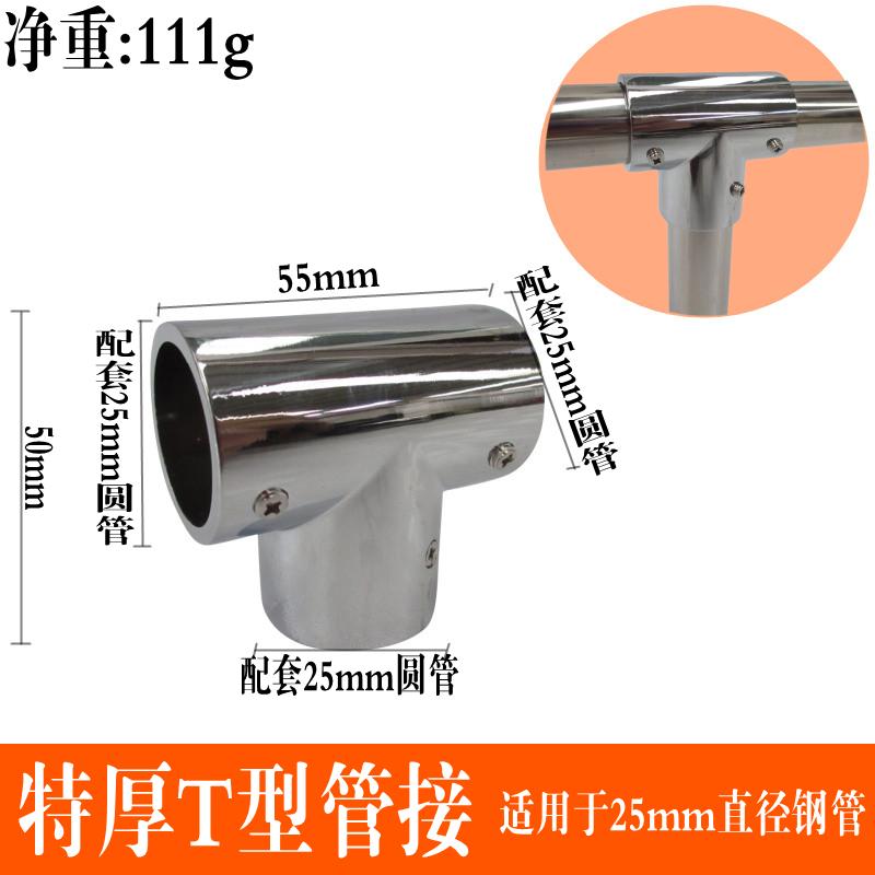 Специальный толстый T тип соединение труб ( внутренний диаметр 25)