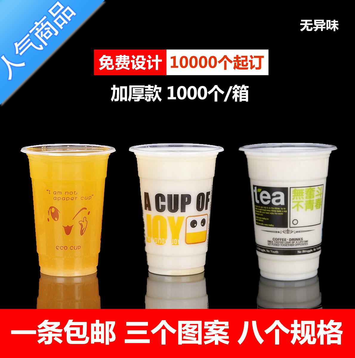 Сгущаться 360/450/500/700ml одноразовые горячая и холодная напиток тюк пластик жемчужина молочный чай фасоль пульпа чашка
