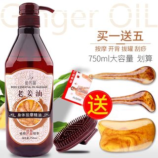 Ginger essential oil body massage meridian scraping oil ginger neck open back massage beauty salon spa essential oil of ginger