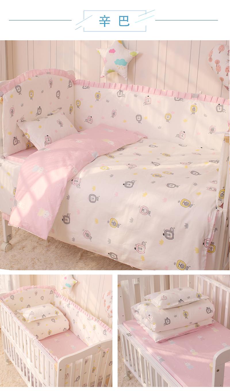 新生婴儿童床上用品纯棉摇篮床围套件宝宝防撞四片床围定製可拆洗详细照片