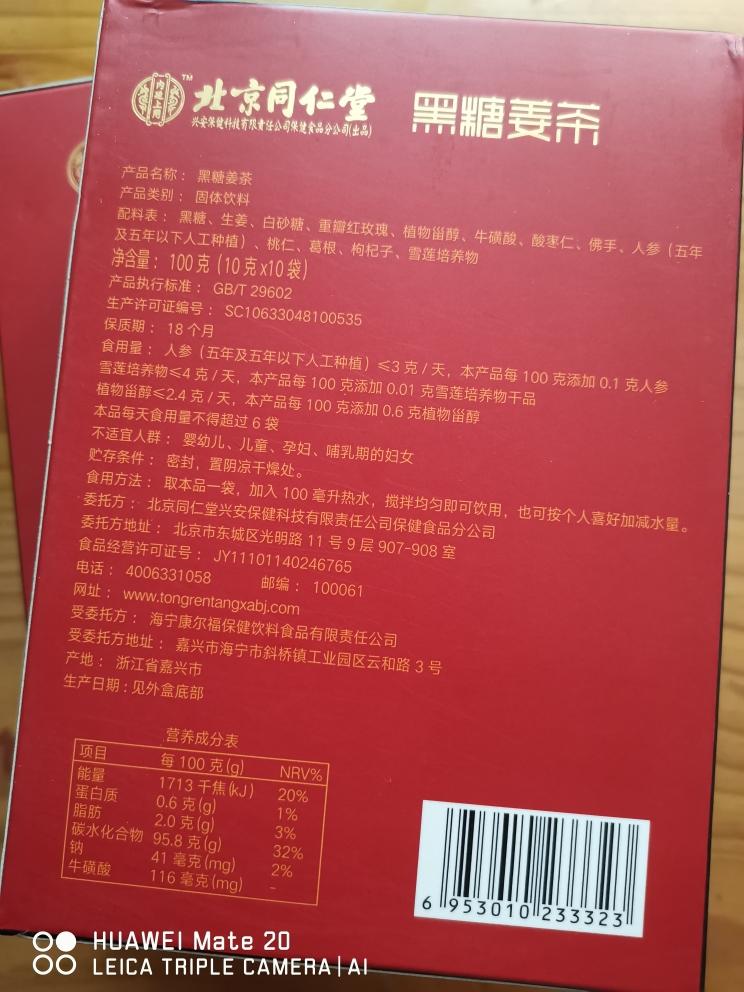 真实评测:正宗北京同仁堂黑糖姜茶的功效怎么样?