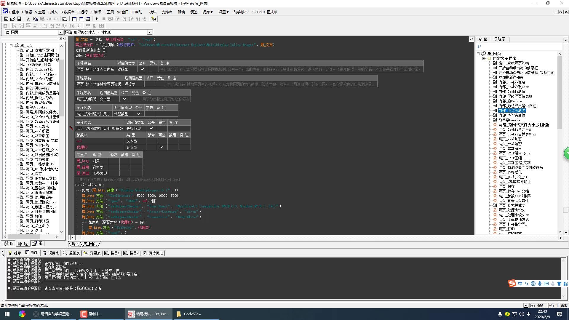 代码视图插件演示
