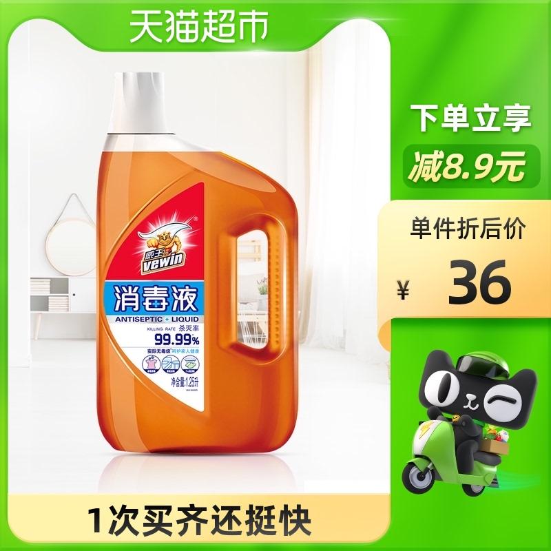 威王消毒液衣物家居家具地板多功能消毒液1.2L消毒剂清洁杀菌