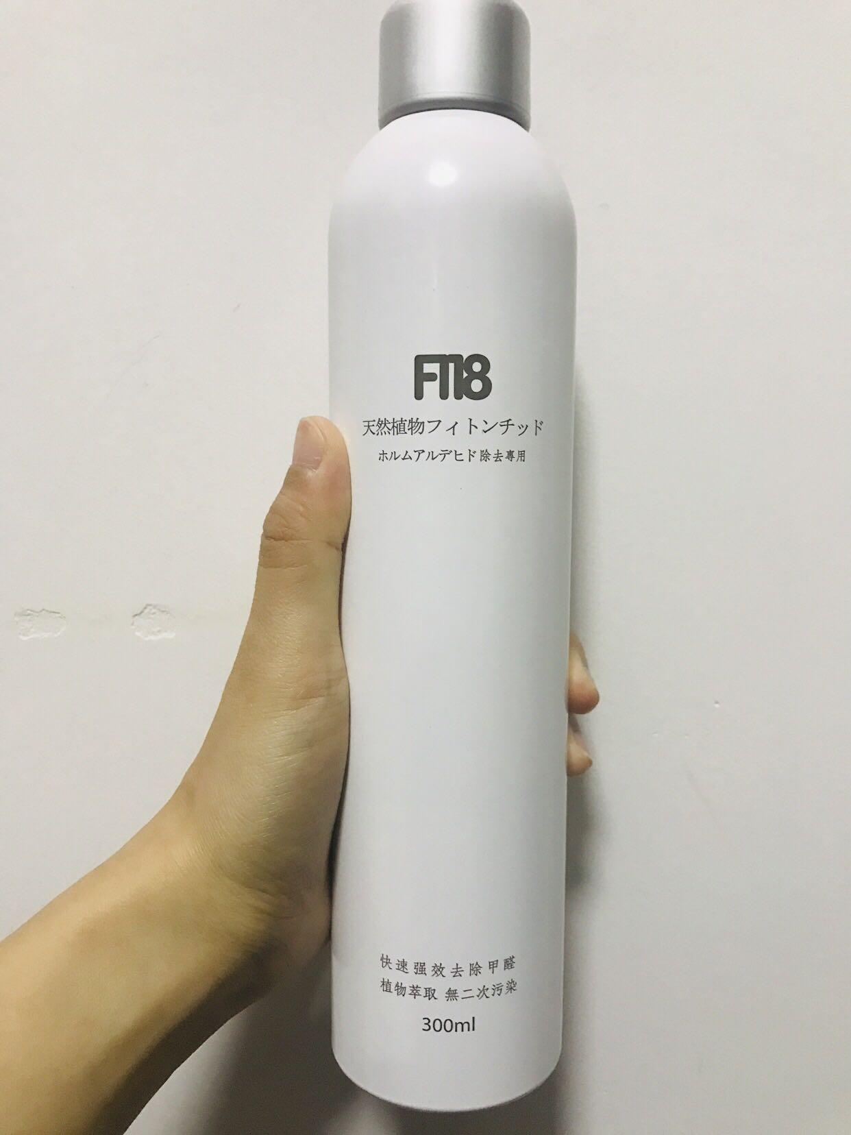 F118品牌的除甲醛喷剂吸收甲醛介绍