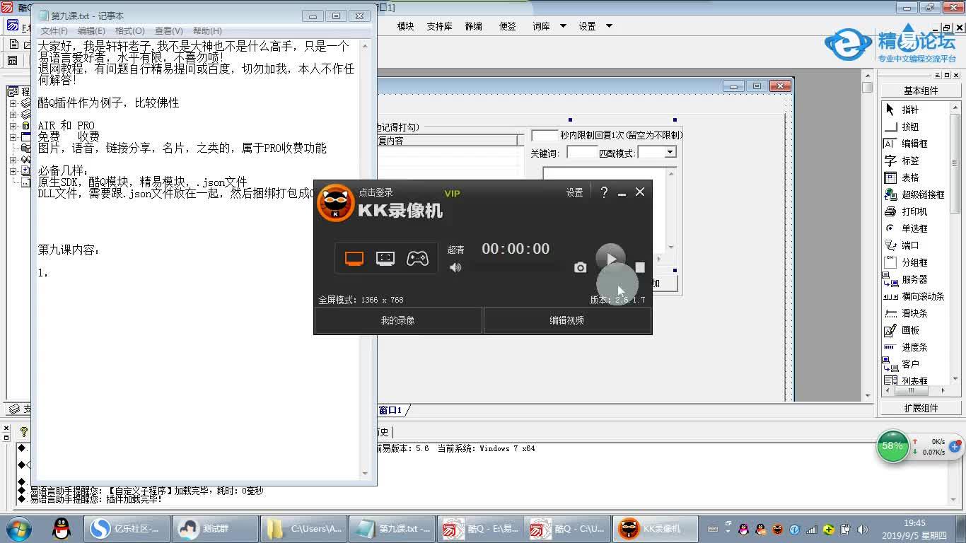 9、QQ机器人(酷Q插件)实践编写