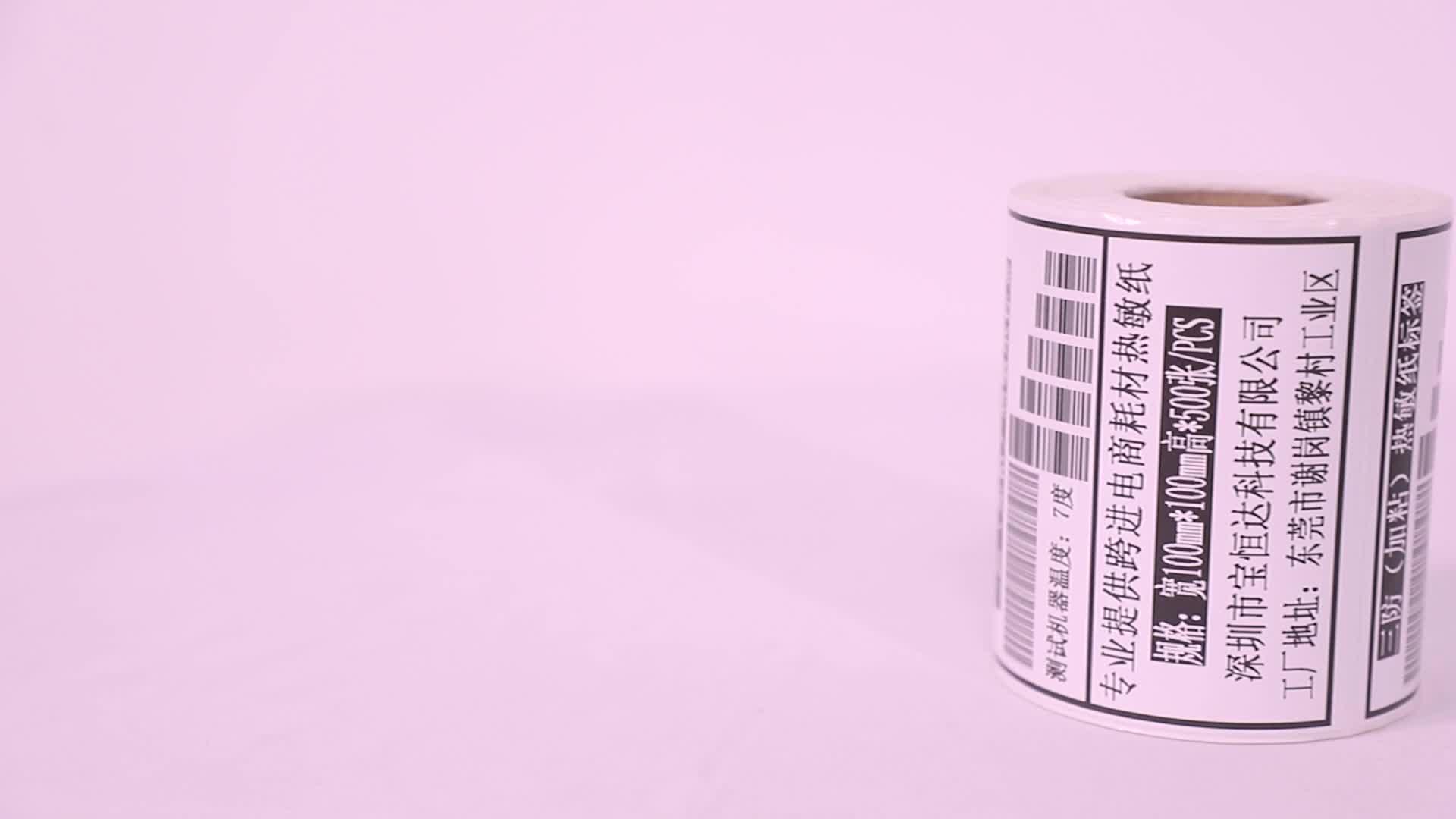 4X6ที่กำหนดเองสีขาวกาวตนเองการจัดส่งสินค้าบาร์โค้ดกระดาษโดยตรงโอนความร้อนบรรจุภัณฑ์สติกเกอร์ฉลาก