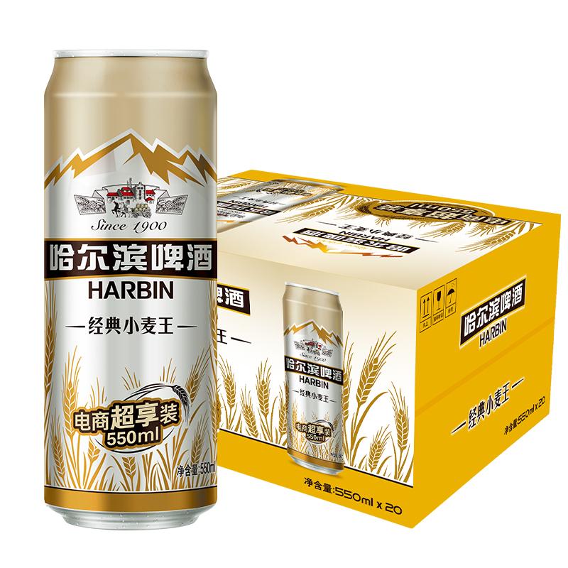 Harbin Beer/哈尔滨哈啤经典小麦王550ml*20听整箱高升电商超享装