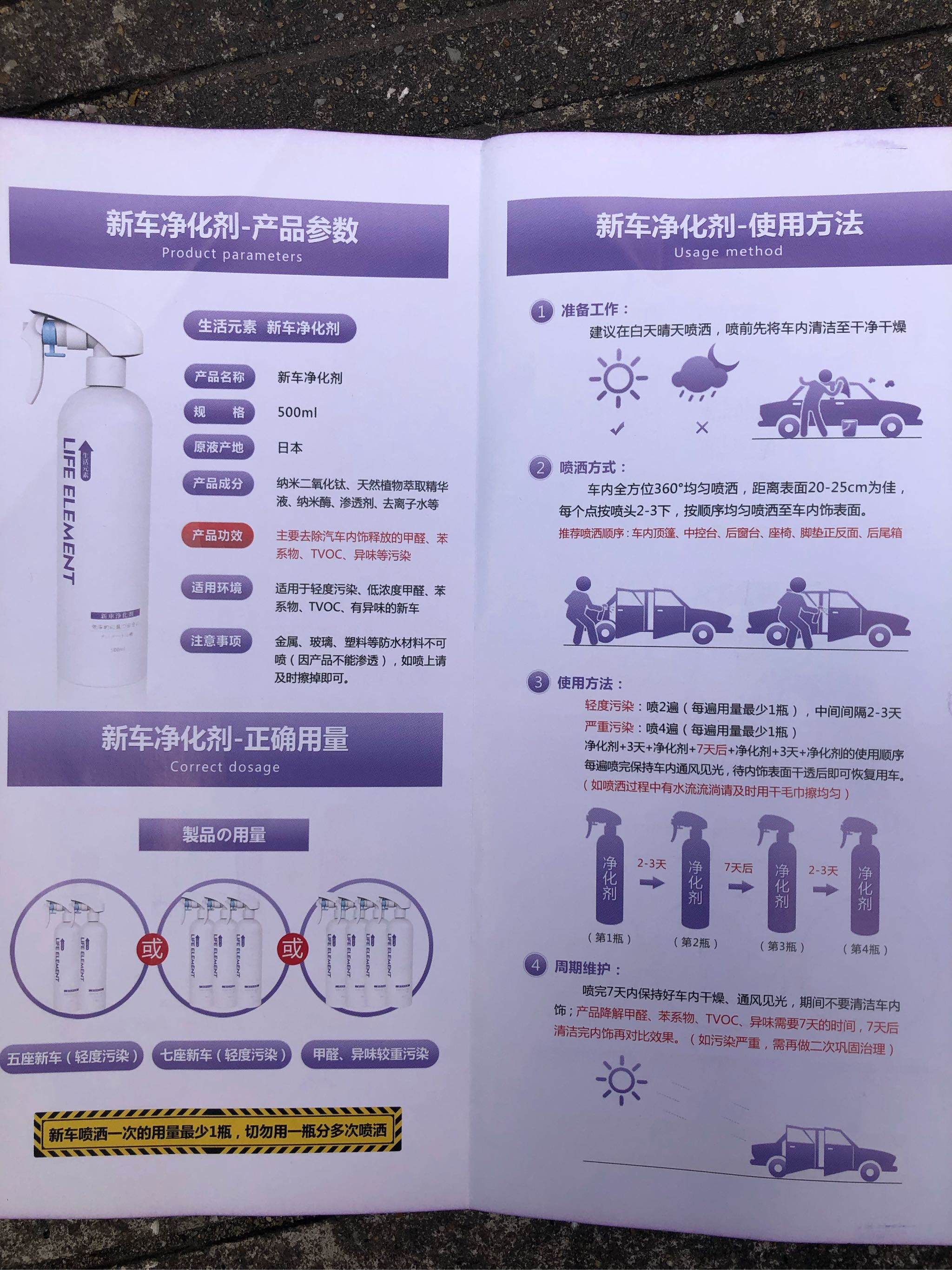 生活元素新车净化剂除甲醛实测