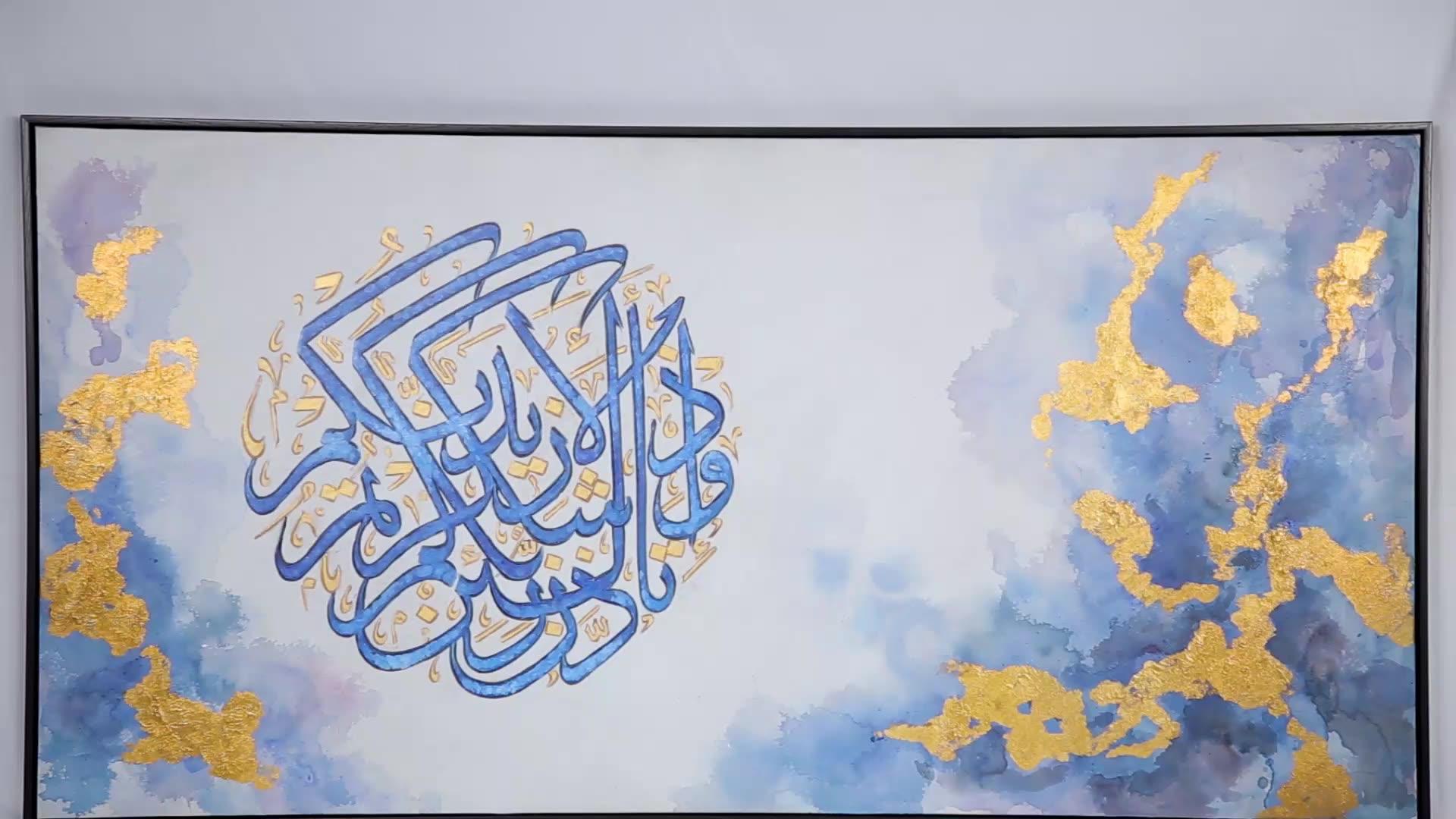 גדול ממוסגר אסלאמי בד קיר אמנות ערבית קליגרפיה אסלאמי אמנות לסלון