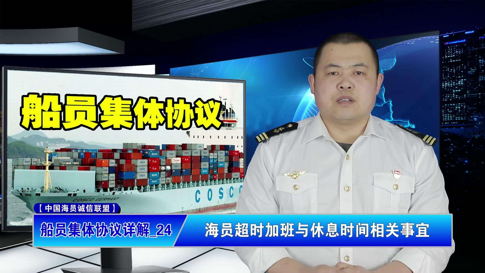 船员集体协议详解_24:海员超时加班与休息时间相关事宜