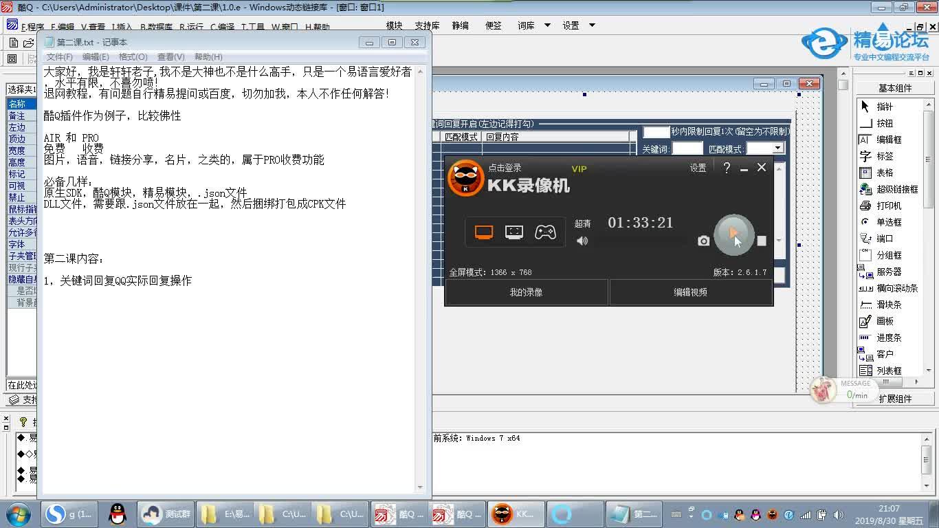 2、QQ机器人(酷Q插件)实践编写