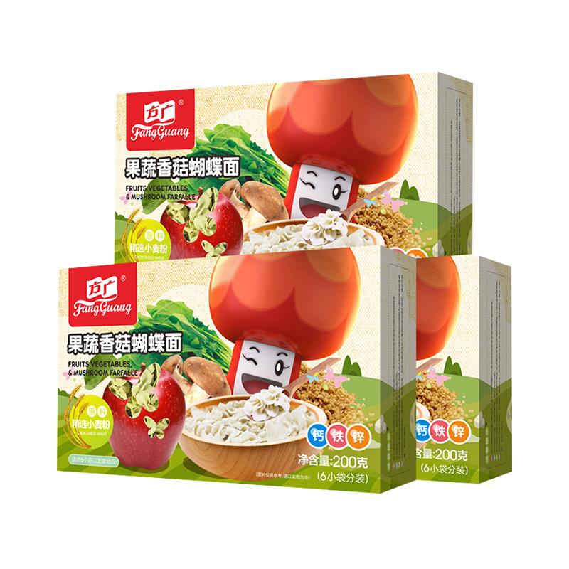方广果蔬香菇蝴蝶面宝宝面条婴儿辅食儿童面条无添加盐蔬菜面3盒
