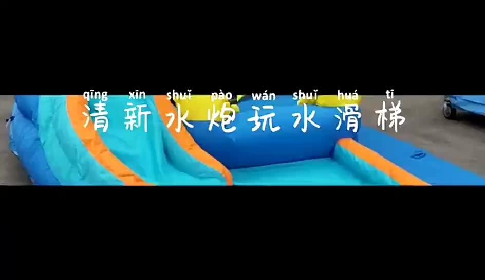 Outdoor Opvouwbare Pvc Nieuwste Kid Speeltuin Opblaasbare Waterglijbaan Opblaasbare Glijbaan Voor Kinderen