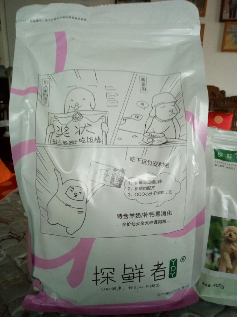 探鲜者是个国产新牌子狗粮,原料丰富但是狗狗爱吃吗