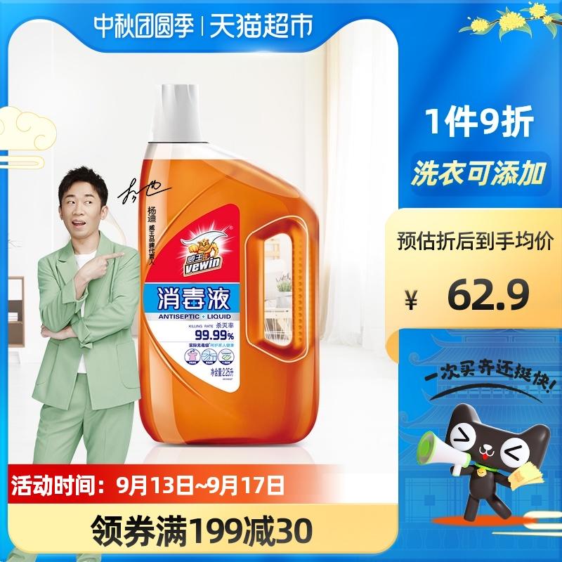 威王消毒液2.25L多功能家居家具地板衣物衣服消毒液配洗衣液