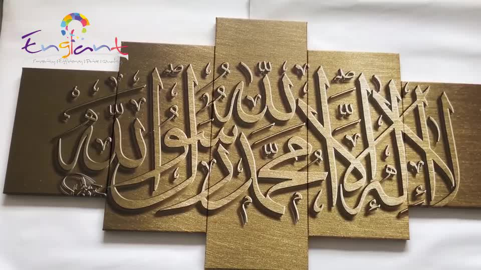 Hot sell canvas print set Islamic wall art calligraphy hotel decoration